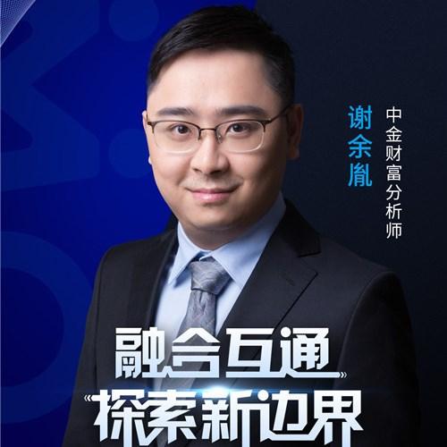 中金財富分析師謝余胤確認出席齊家網首屆家裝產業生態大會