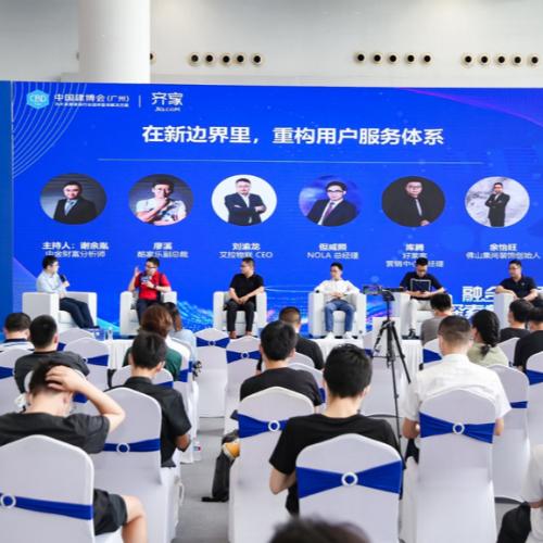 齊家網召開首屆家裝產業生態大會,聯合產業上下游探索新邊界