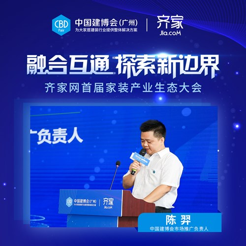 """齊家網產業生態大會陳羿:疫情為家居行業疫后發展按下""""加速鍵"""""""