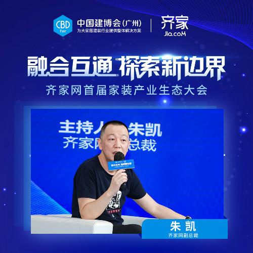 齊家網產業生態大會朱凱:吸引用戶需將更多的服務與產品線上化
