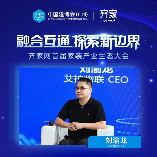 齊家網產業生態大會Ayla劉渝龍:行業的下一個時代將屬于智能化裝修
