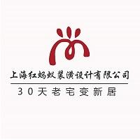 上海紅螞蟻裝潢設計有限公司靜安店