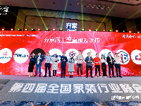 齊家網第四屆峰會年度頒獎典禮:齊家直播秀22名設計師載譽而歸