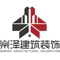 燊澤建筑裝飾