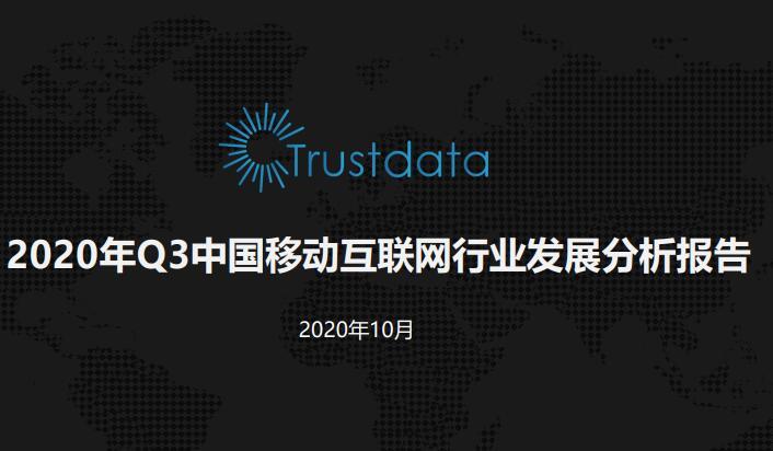 Trustdata Q3互聯網行業報告:齊家網用戶粘性居首,用戶體驗革新成效顯著
