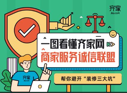 齊家網發布商家服務誠信聯盟,直指家裝惡意增項痼疾