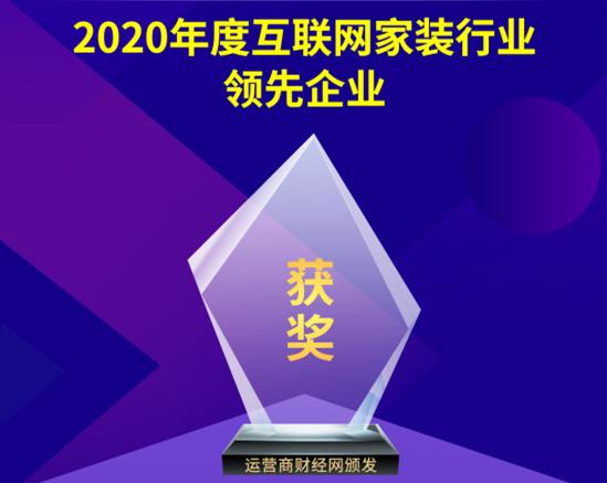 """齊家網入選2021財經TMT""""領秀榜"""",獲評為""""互聯網家裝行業領先企業"""""""