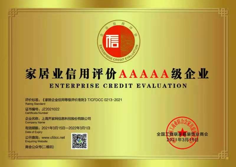 齊家網入選為第一批家居業信用評價5A級企業