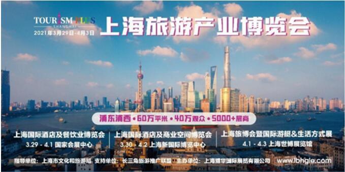 聚產業 天下游 ——上海旅游產業博覽會吹響出發號角