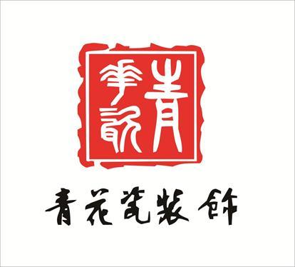青花瓷装饰