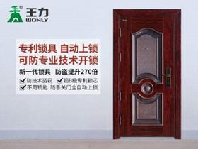 防盗门的防盗原理课题一览表_新多防盗门价格一览表