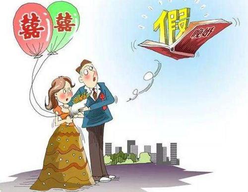 2019国家法定婚假一览表  全国各地法定婚假多少天